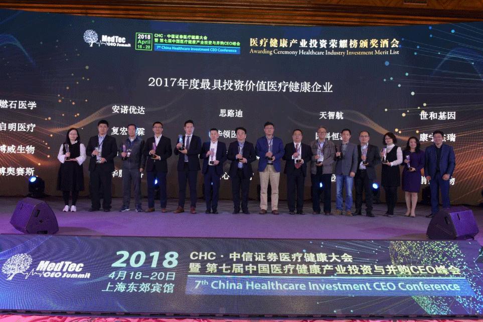 董事总经理刘冰参加 2018 CHC中信证券医疗健康大会