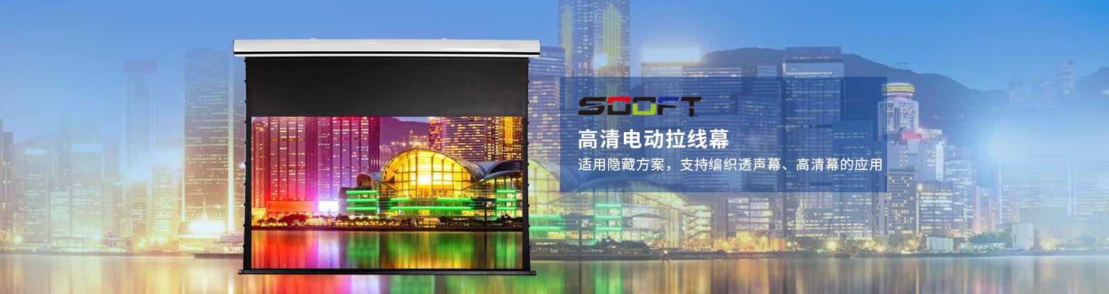 SOOFT索菲特投影机幕布高清电动拉线幕投影银幕