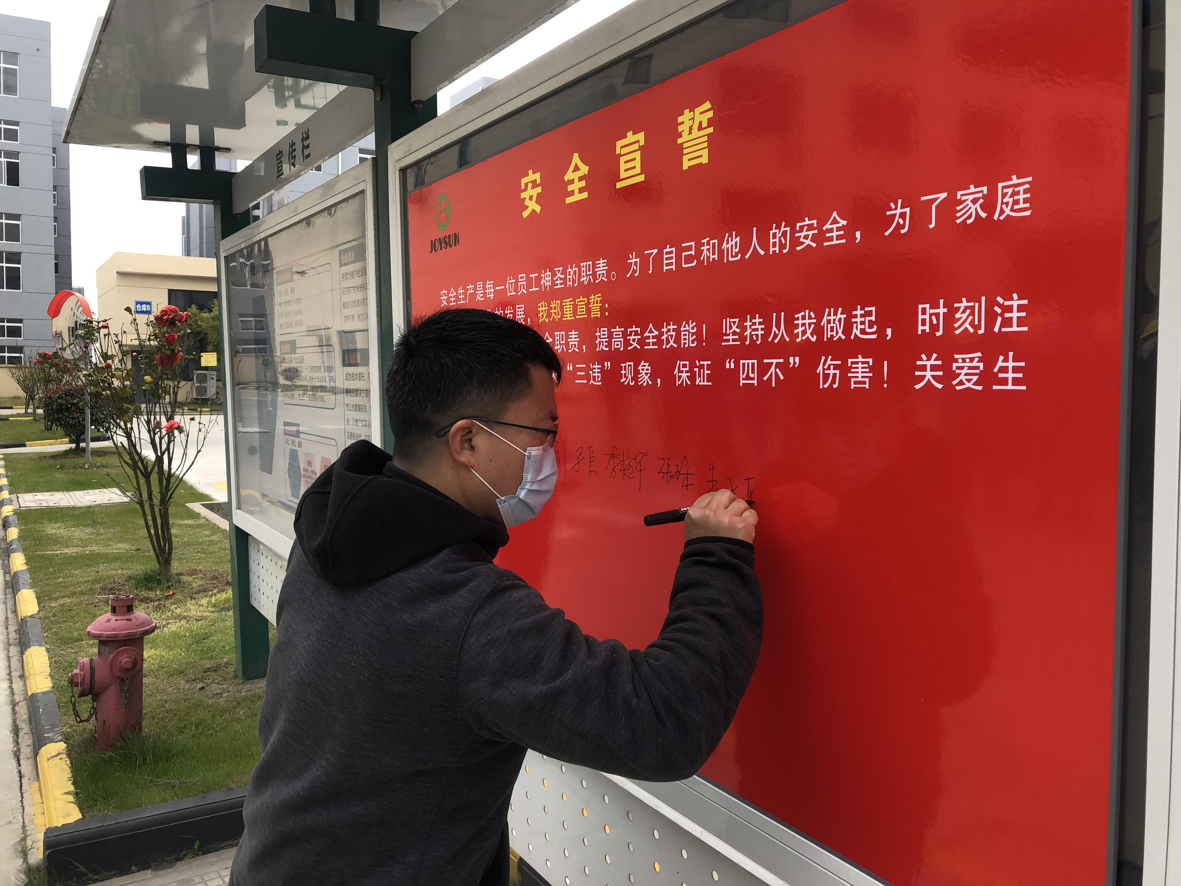 """杰上杰""""312""""安全日在浙江工厂举行"""
