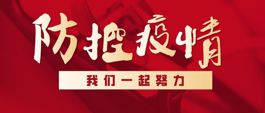 东莞市总工会、寮步组织办、社区党工委一行到我司指导防疫工作