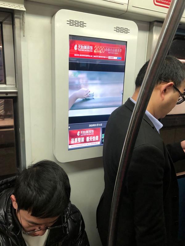 地铁电视广告