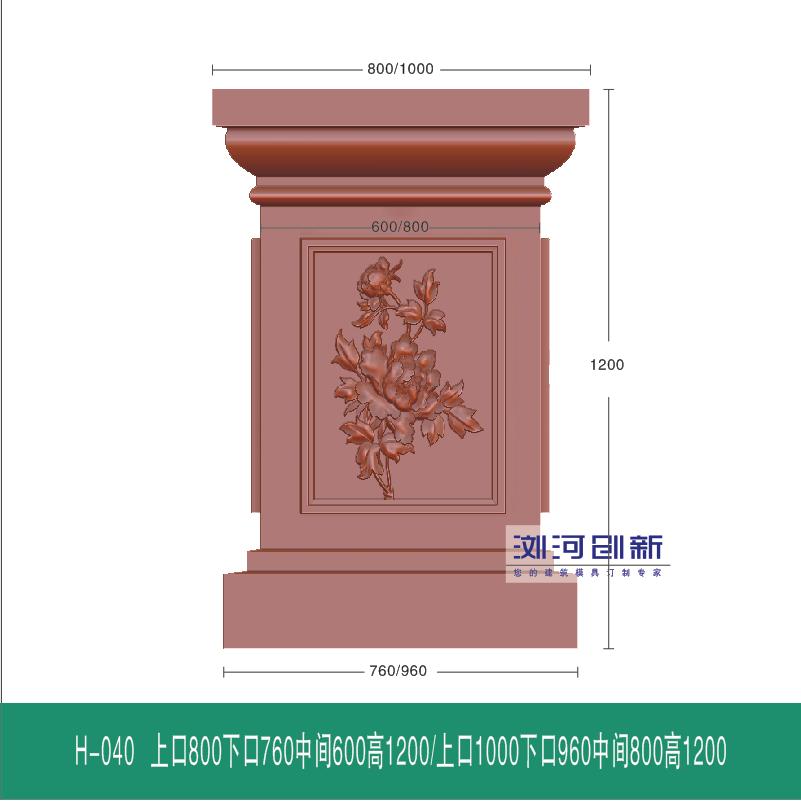 h-040 花盆墩