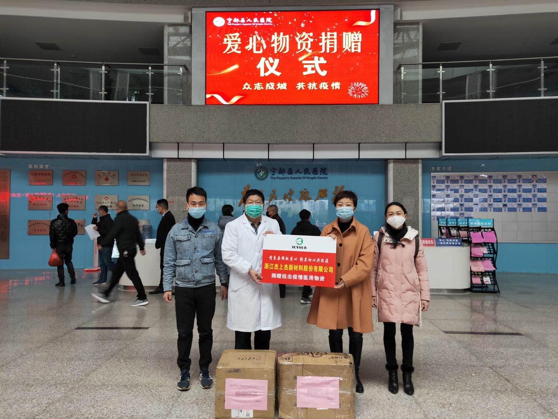抗击疫情 · 杰上杰为支持新冠肺炎疫情防控工作进行多次物资及款项捐助