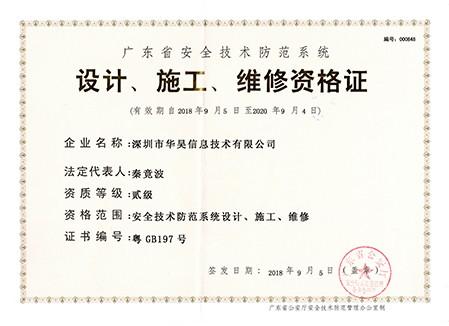 广东省安防资格证(设计、施工、维修)