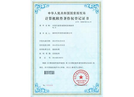 华昊专家咨询管理系统软件