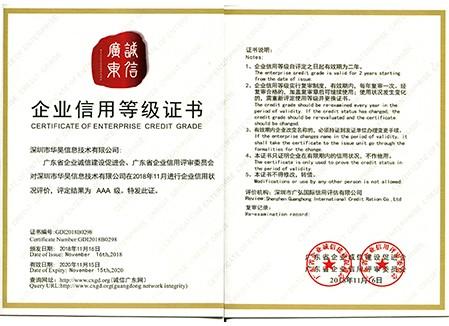 企业信用等级证书(AAA级)