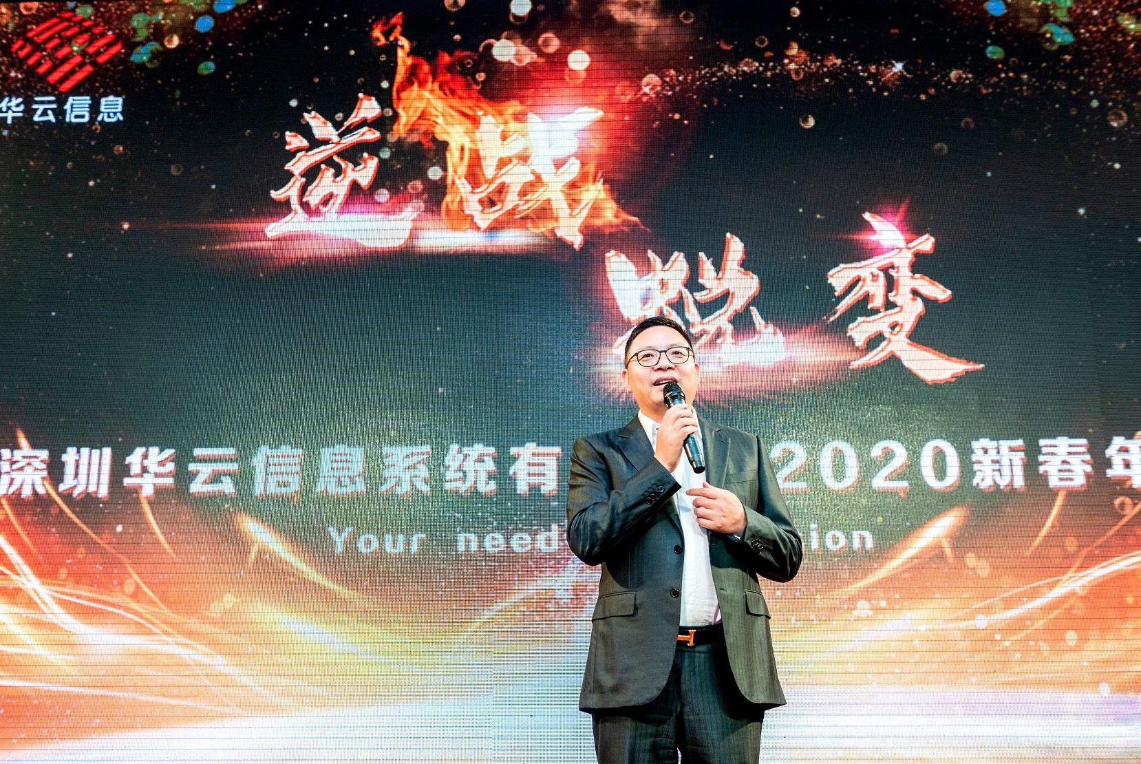 逆战、蜕变 ——华云信息2020年新春年会