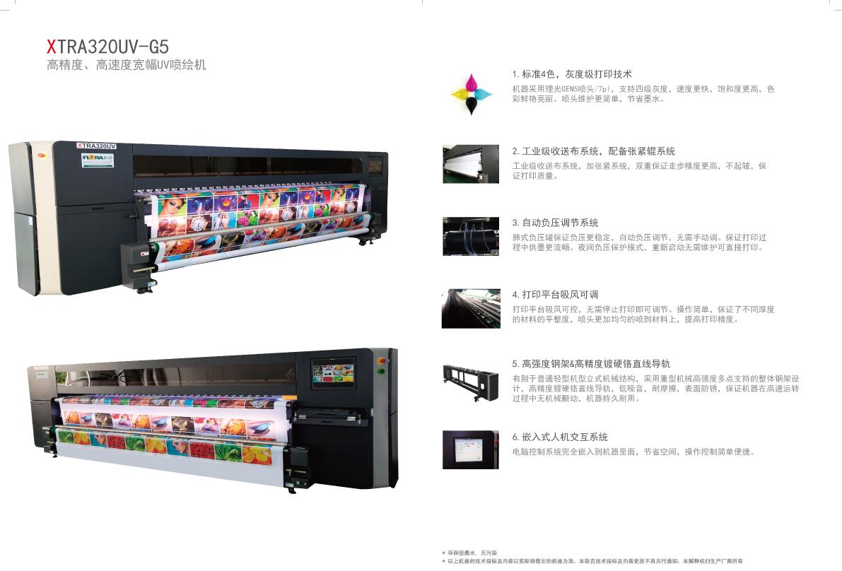 XTRA320UV-G5