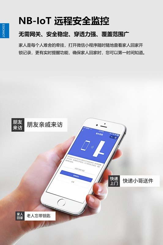 NB-IoT智能门锁 S6