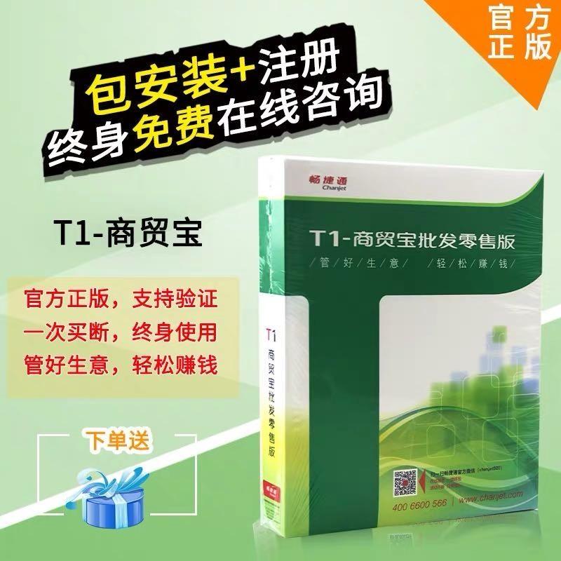 T1系列标准/专业版