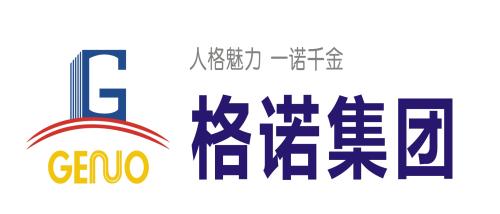 深圳市格诺实业发展有限公司
