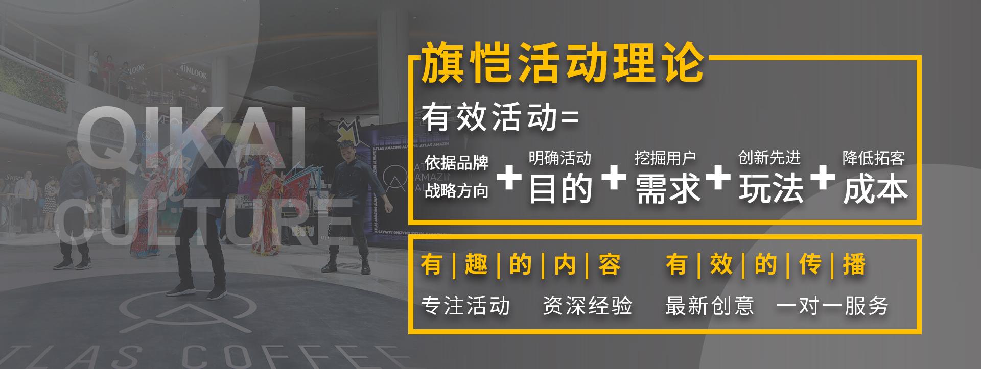 广州公关活动策划公司
