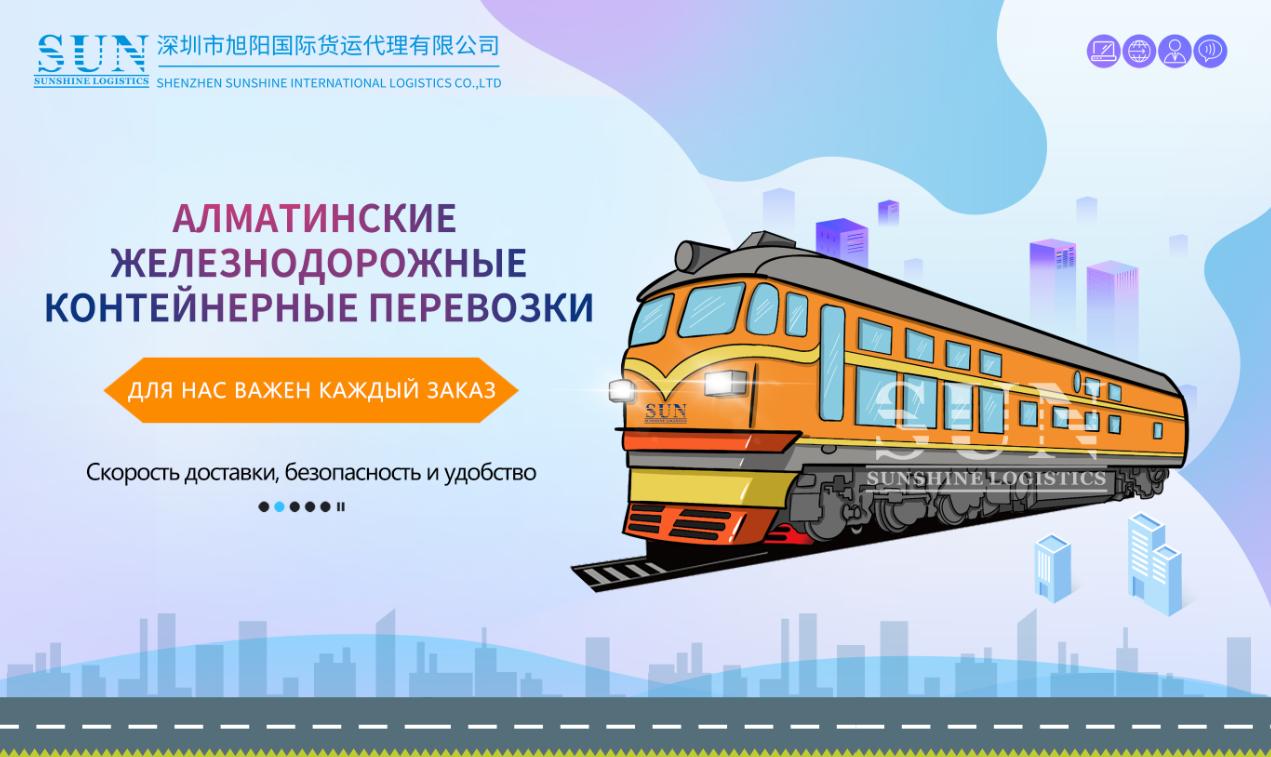 Алматинские железнодорожные контейнерные перевозки