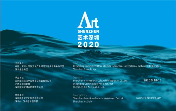 2020艺术深圳︱参展申请正式开放