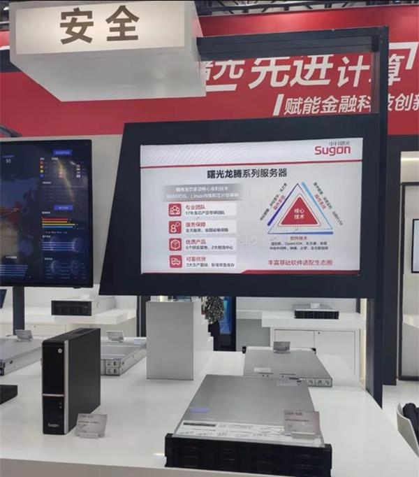 【高能计算机】龙芯主板3A4000 适用四类金融场景解决方案