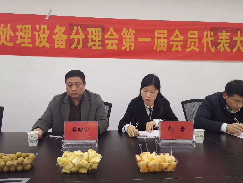 祝贺伍玖环保荣获湖南省环境治理行业协会水处理设备分会会长单位