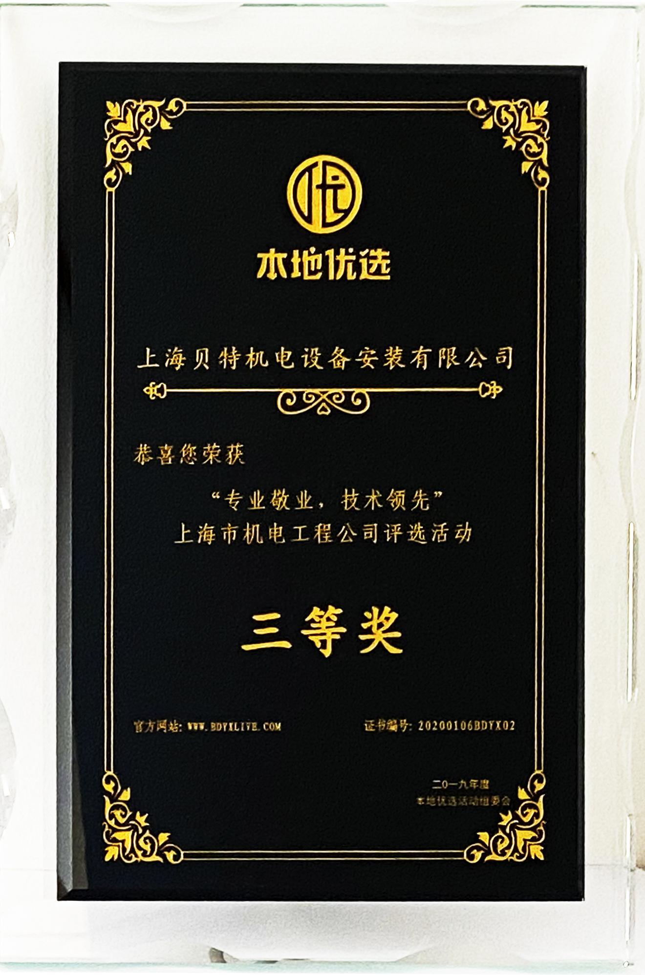 上海机电工程公司评选三等奖