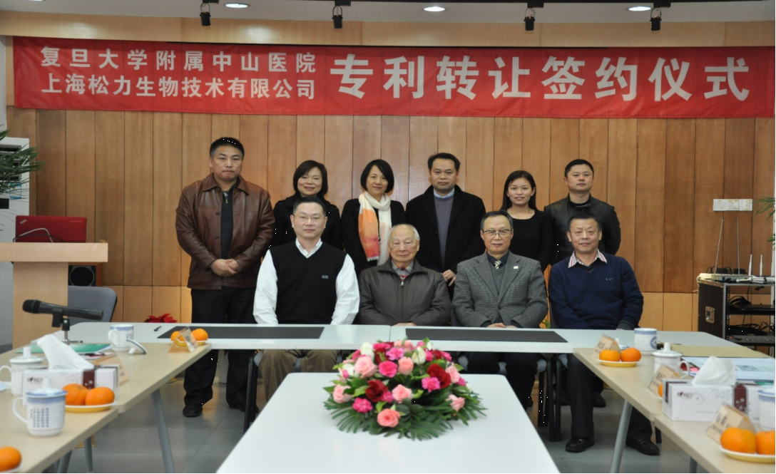中山医院将一项生物材料专利技术转让给松力生物