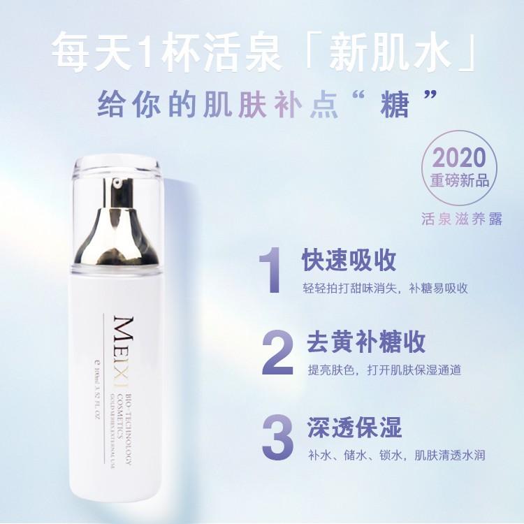 中科肽美ballbet贝博app下载公司介绍:如何鉴别爽肤水质量