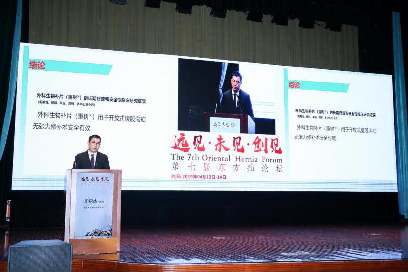 远见、未见、创见  第七届东方疝论坛在沪举行