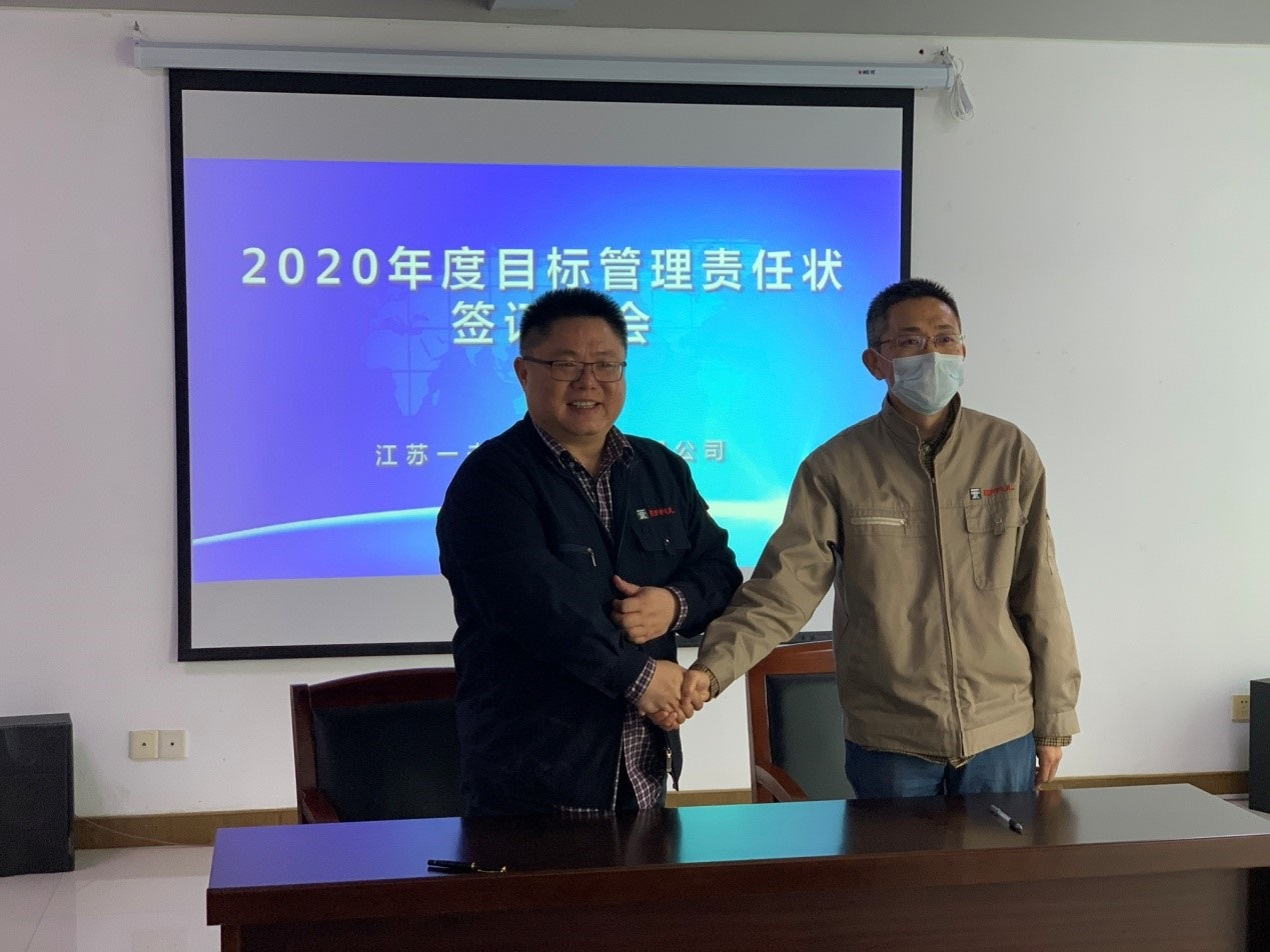 伟德国际官网中文科技召开2020年度目标责任状签订大会