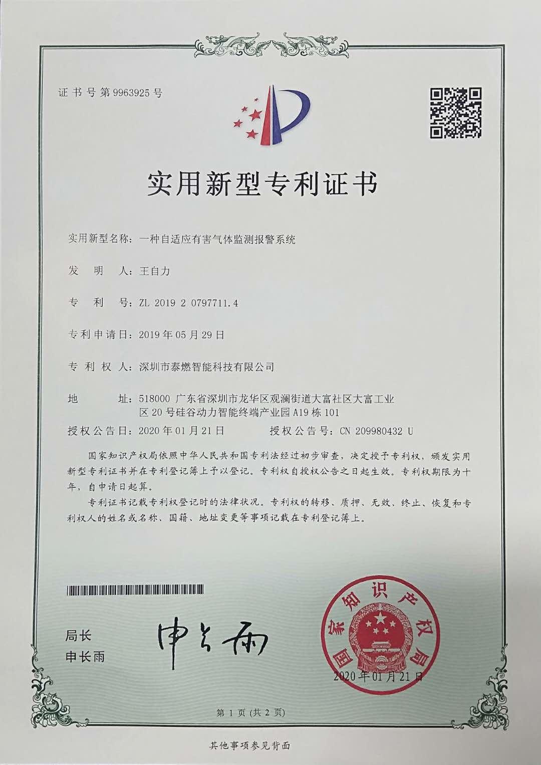 祝贺泰燃智能又一项实用新型专利获得授权