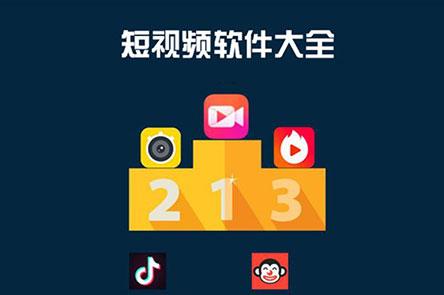 短视频商业化探索
