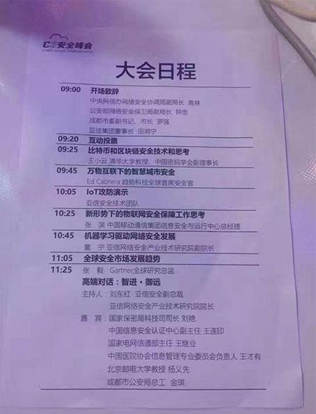 C3安全峰会现场直播快讯