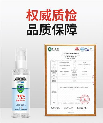 吉利发75度消毒酒精消毒水便携式100ml杀菌凝胶免手洗室内家用