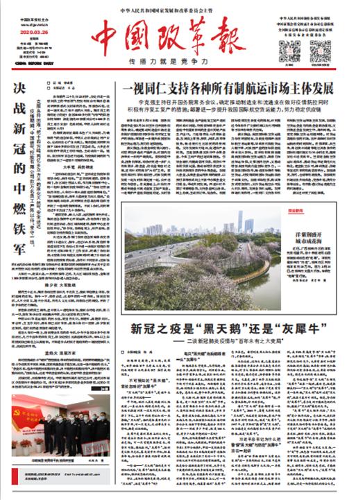 转发——《中国改革报:决战新冠的ballbetapp下载铁军》