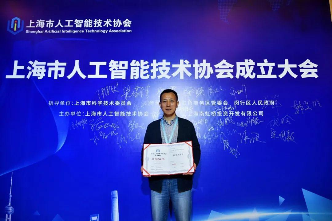 艾为电子当选为上海市人工智能技术协会副会长单位