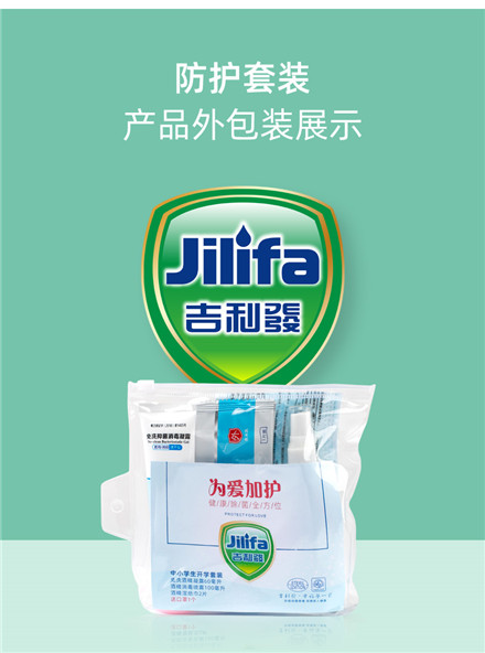 实用消毒套装礼物送妈妈送老婆送婆婆送员工企业个人抗菌消毒清洁