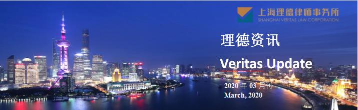 Issue 39-March 2020 Veritas Update