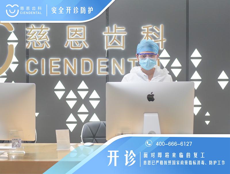 疫情防控进度100%,慈恩齿科各门诊陆续复工开诊!