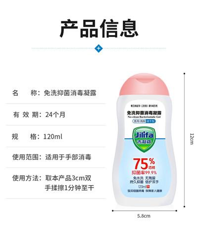吉利发免洗洗手液75度酒精杀菌消毒液便携式随身速干凝胶儿童可用