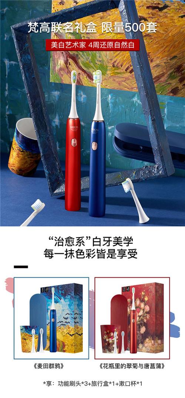 素士X3U电动牙刷成人充电式家用自动小米粒软毛男女情侣套装梵高