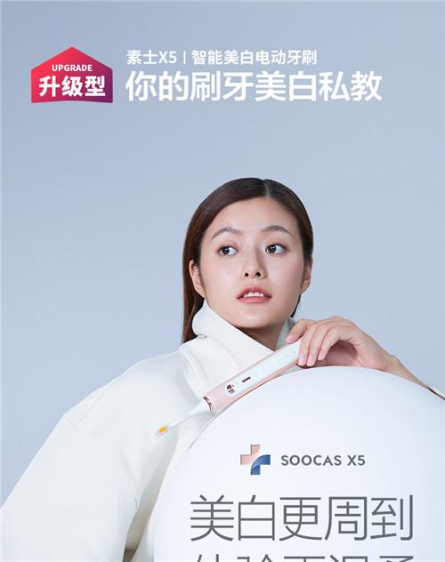 素士X5电动牙刷全自动智能美白充电牙刷成人情侣礼盒
