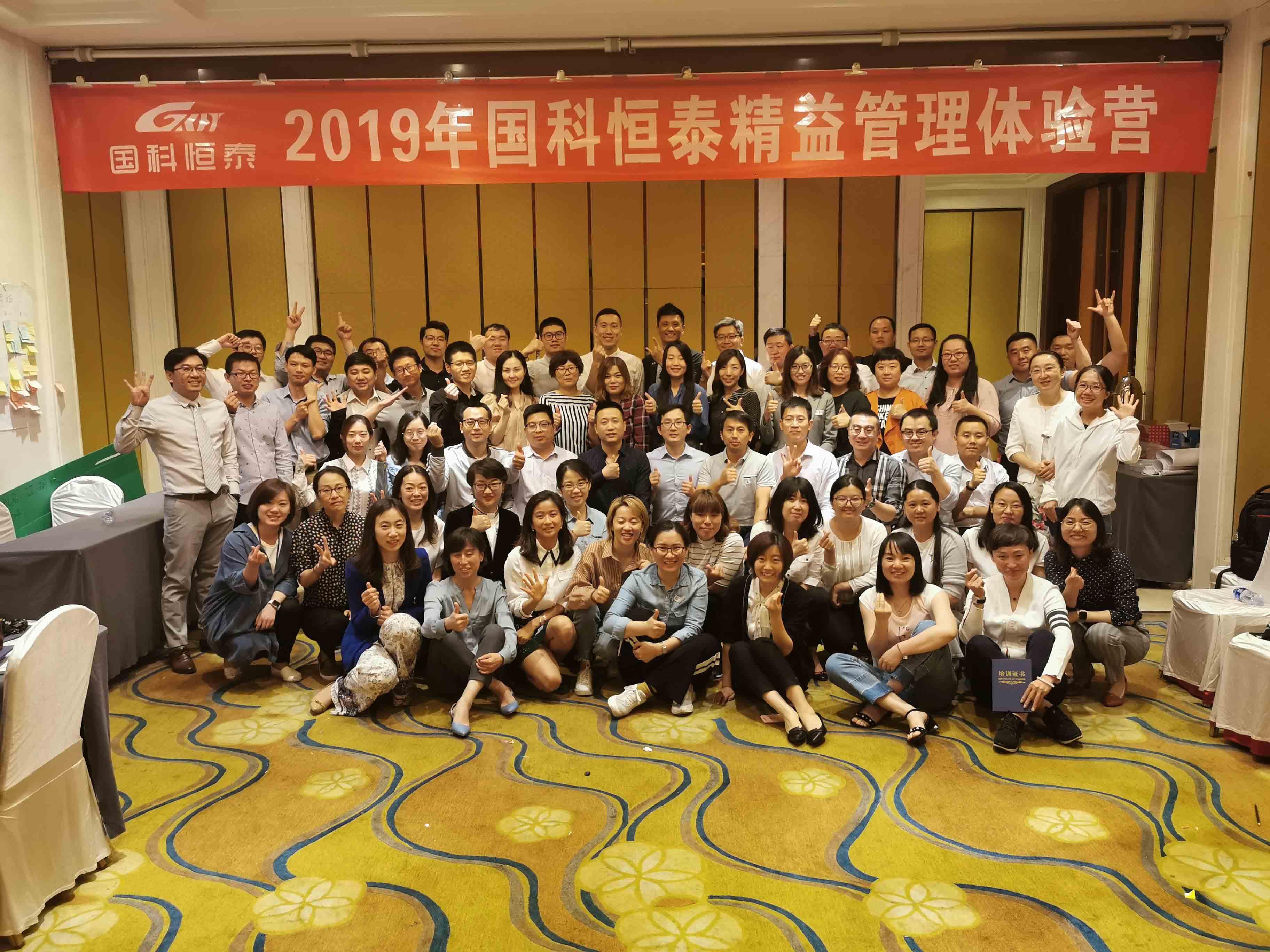 2019年国科恒泰精益管理体验营