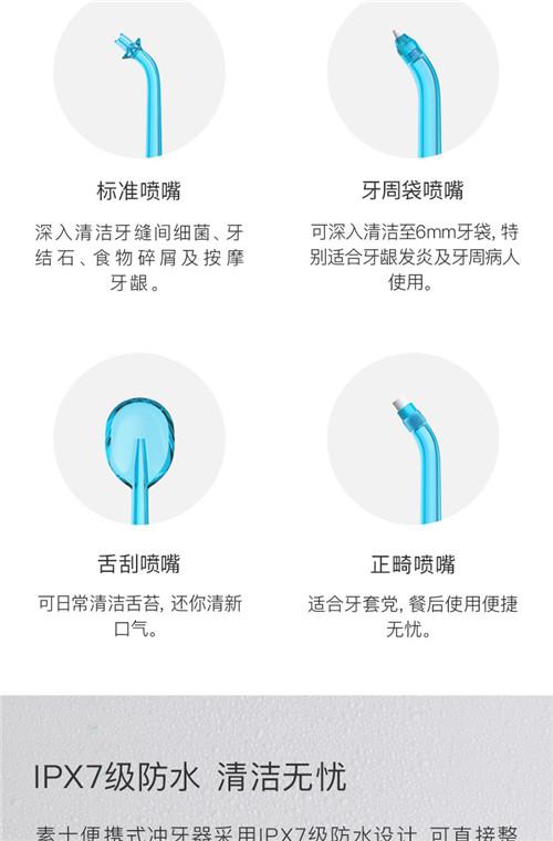 素士W3电动冲牙器_便携式_家用_牙结石_清洁神器