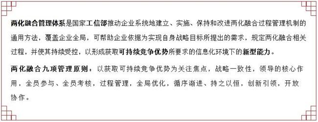 喜报|联合利丰通过两化融合贯标评定