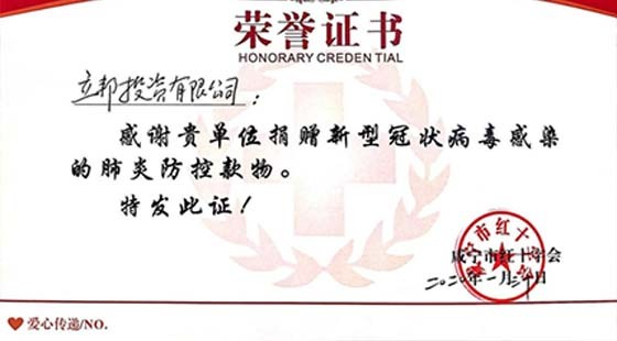 Libang China donated 2 million yuan to Xianning Red Cross Society of Hubei Province