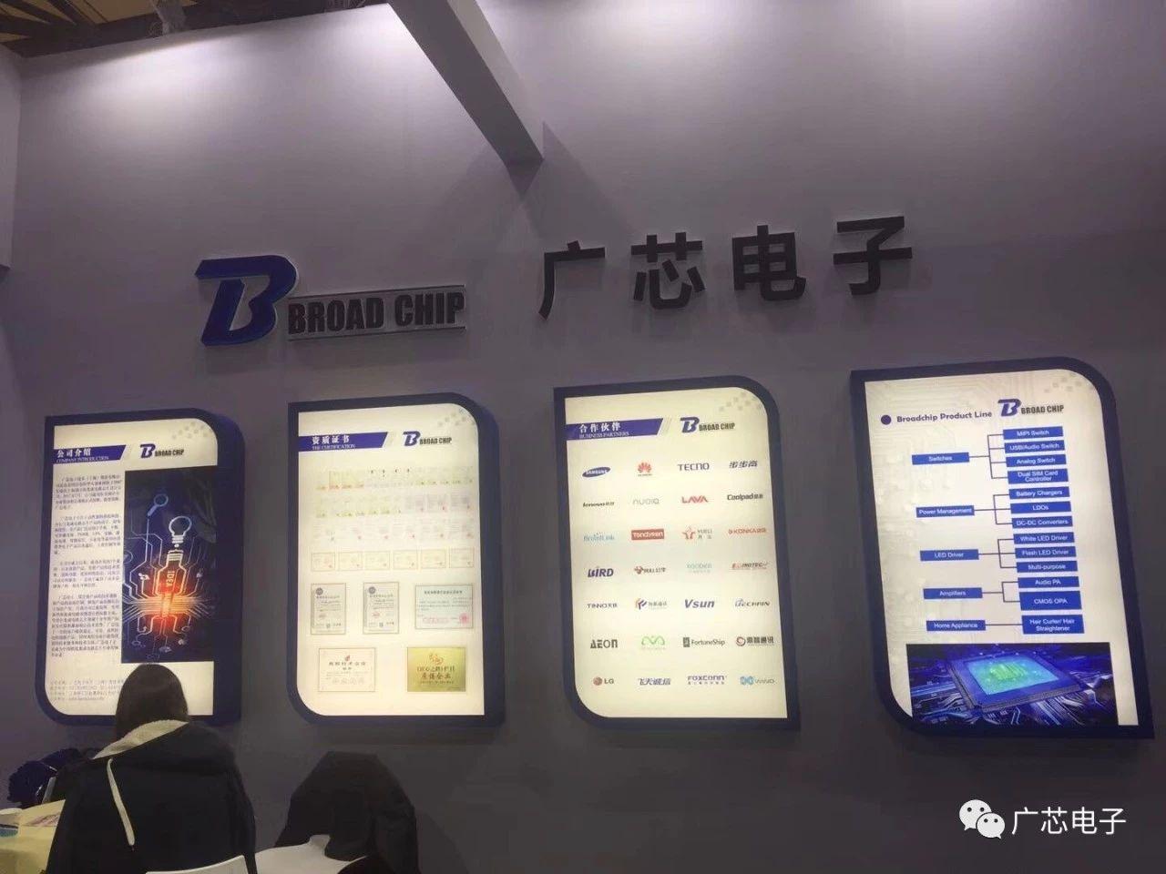 广芯电子亮相IC CHINA 2018