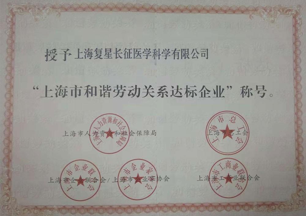 """上海市""""劳动关系达标企业"""""""