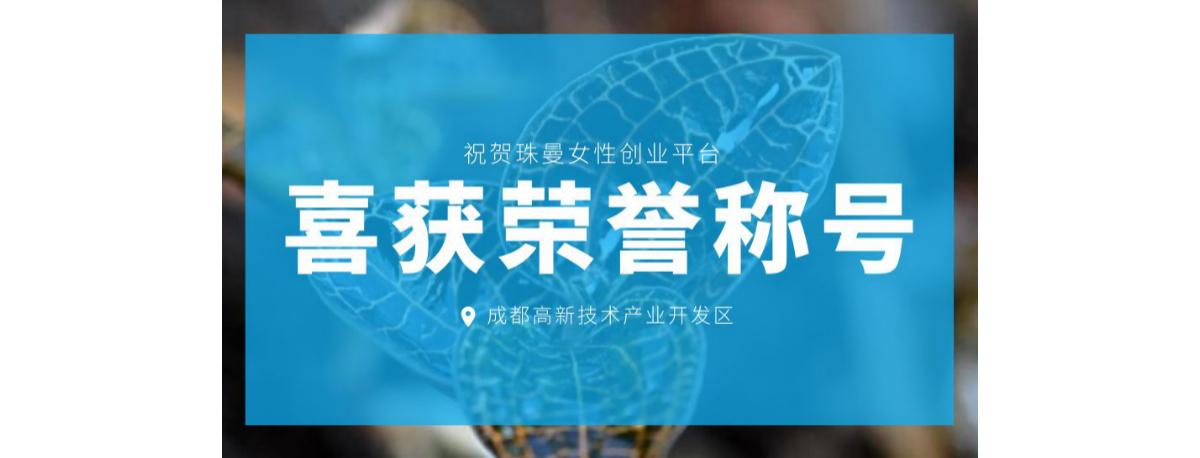 """珠曼荣获""""四川省巾帼文明岗""""荣誉称号"""
