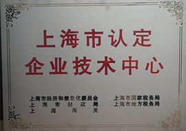 """上海市""""企业技术中心"""""""