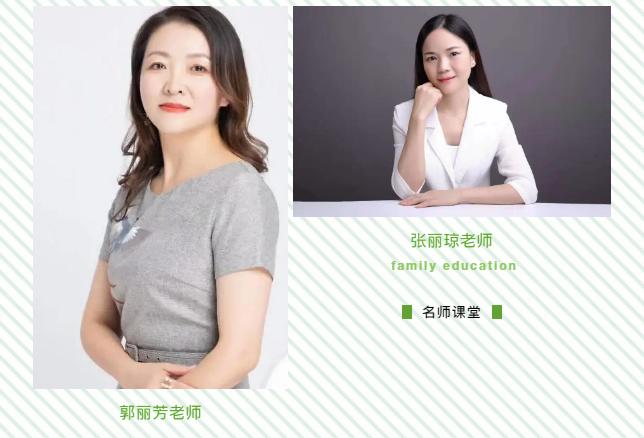 【大型公益微课】大型家庭成长系列线上公益微课