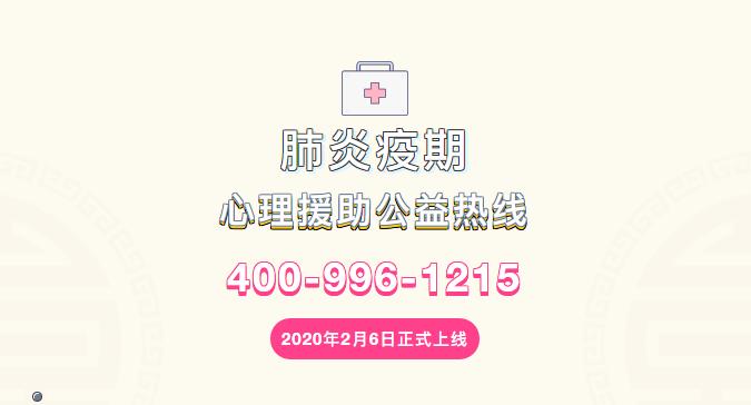 """【公益热线】""""抗击疫情 纳本护航""""心理援助服务在行动"""
