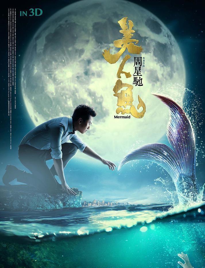 电影投资:《美人鱼2》杀青,演员大换血,周星驰能否再创辉煌?