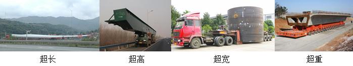 课程编号:DDT-Oversize 大件运输驾驶员防御性驾驶培训