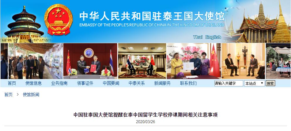 中国驻泰国大使馆提醒在泰中国留学生学校停课期间相关注意事项